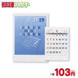 A3スケジュールメモカレンダー