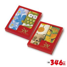 【注意】赤色の祝い箱は完売いたしました。青箱でのお届けとなります。【1箱から注文OK】敬老会開運縁起秋柄タオル2枚セット箱入(包装済・名入のし付)敬老会 敬老の日 祝敬老 記念品 プレゼント お祝い 縁起 ギフト
