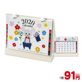 【1冊から注文OK】卓上♪干支カレンダー(袋入)2020年 卓上カレンダー 年末年始 御挨拶 新年 令和 景品 イベント ノベルティ 販促品