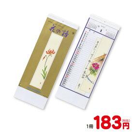 【1冊から注文OK】花の詩カレンダー2020年 壁掛けカレンダー 年末年始 御挨拶 新年 令和 景品 イベント ノベルティ 販促品