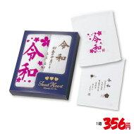 初春令和タオル2枚セット(箱入)