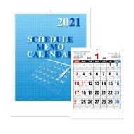 【1冊から注文OK】A3スケジュールメモカレンダー