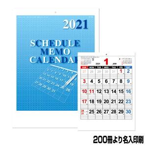 【名入れ専用200冊〜】A3スケジュールメモカレンダー2021年 壁掛けカレンダー 年末年始 新年 御挨拶 景品 イベント 集客 企画 営業 人気 効果 ノベルティ 販促品 販促物 ケース まとめ買い