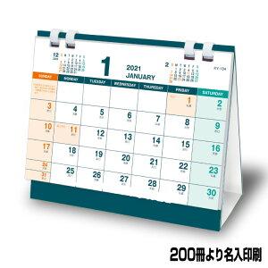 【名入れ専用200冊〜】プラリング卓上カレンダー(袋入)2021年 卓上カレンダー 年末年始 新年 御挨拶 景品 イベント 集客 企画 営業 人気 効果 ノベルティ 販促品 販促物 ケース まとめ買い