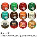 【在庫あり】キューリグコーヒーメーカー専用 ブリュースター Kカップ(12個入)[コーヒーテイスト]【コンビニ受取対応商品】