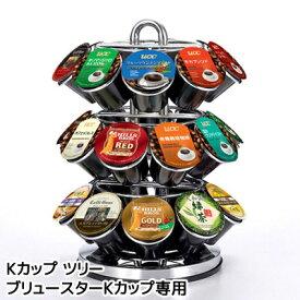 キューリグコーヒーメーカー専用ブリュースターKカップツリー