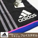 adidas アディダス マキシム フェイスタオル(約34cm×80cm)ジャカード スポーツ ギフト 販促 ノベルティ クラブ 部活 …
