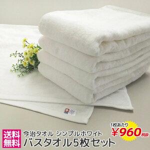 【送料無料】今治タオルシンプルホワイトバスタオル5枚セット
