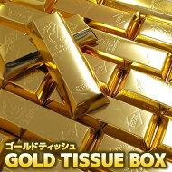 【□】ゴールドティッシュ30WHTS-005