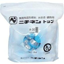 ニチネン 固形燃料 A−30 アルミ容器 固形燃料 2kg (30g×約67個)(水炊き・鍋物用)(4944405010058)