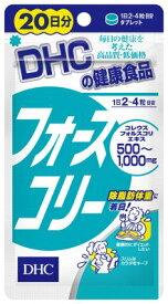 【令和・ステイホームSALE】DHC フォースコリー 20日分 80粒 コレウスフォルスコリ(フォースリーン サプリメント 健康食品) (4511413403143)