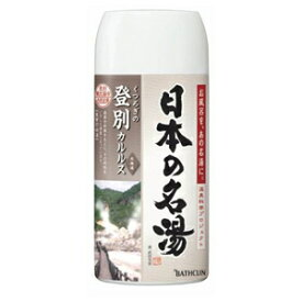 バスクリン 日本の名湯 登別カルルス 450g 薬用入浴剤 澄み切った大気の香り 医薬部外品 (お風呂・バス用品)(4548514135246)