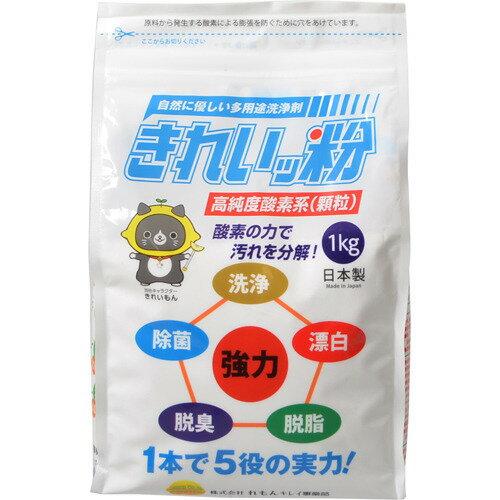 【3点で送料無料】過炭酸ナトリウム ( 酸素系 ) 洗浄剤 きれいッ粉 詰替え用袋タイプ 1kg×3個セット ( 4571313610171 )