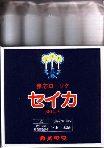 【送料無料・まとめ買い×30】カメヤマ セイカ 聖火印 15号 角袋 560g ( 18本入 ) 袋詰めした色芯ローソク×30点セット まとめ買い特価!ケース販売 ( 4901435082493 )