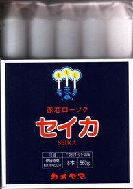 【送料込・まとめ買い×30】カメヤマ セイカ 聖火印 15号 角袋 560g ( 18本入 ) 袋詰めした色芯ローソク×30点セット まとめ買い特価!ケース販売 ( 4901435082493 )