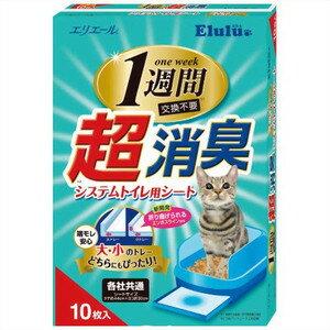 大王製紙 エルル 超消臭システムトイレ用シート 10枚入り (Elulu ペット用品 ペットシーツ)(4902011708028)