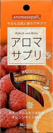 日本香堂 お香 インセンス 「アロマサプリ ラズベリー&オレンジ スティック8本×2種入」(4902125370630)
