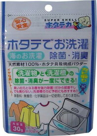 日本漢方研究所 ホタテの力くん 海のお洗濯 洗濯物の除菌・消臭 30g ( ホタテのチカラ 洗たく用 ) ( 4984090993281 )