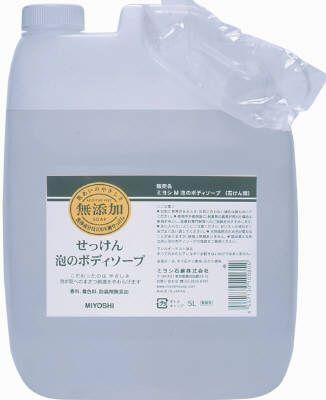 【大容量】ミヨシ石鹸 業務用 無添加せっけん 泡のボディソープ 詰替え 5L ( ノズル付 ) ( 4537130100806 )