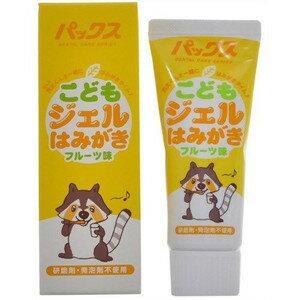 太陽油脂 パックス こどもジェルはみがき 50g ( 電動歯ブラシにも使える子供用歯磨き ) ( 4904735054900 )
