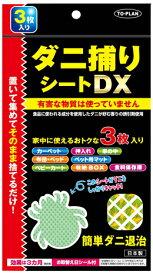 東京企画販売 ダニ捕りシート DX 3枚入 ( 1〜2畳用 ) 【虫よけダニ取りシート人気1位】 ( 4949176053952 )