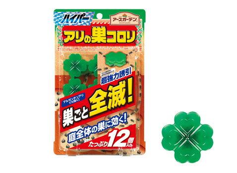 【送料無料】アース製薬 ハイパーアリの巣コロリ 1.0g×12個入×20点セット まとめ買い特価!ケース販売(4901080284815)