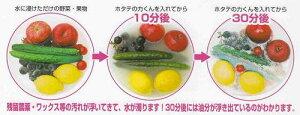 【野菜洗い用洗剤】日本漢方研究所ホタテの力くん海の野菜・くだもの洗い90g(やさい・果物洗いの洗剤)