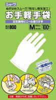 【送料無料】ショーワグローブ お手軽手袋 Mサイズ 100枚入×10点セット ( 左右兼用極薄ビニール手袋 )  まとめ買い特価!ケース販売 ( 4901792080200 )