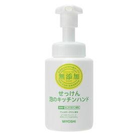 ミヨシ石鹸 無添加せっけん 泡のキッチンハンド  250ml ( 無添加 キッチンハンドソープ ) ( 4537130100639 )