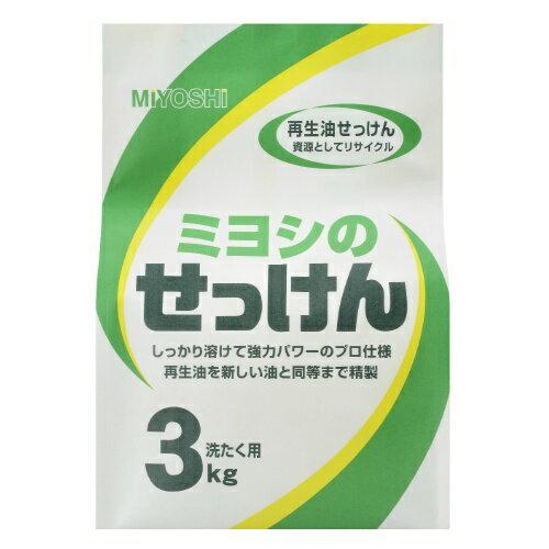 【送料無料】ミヨシ石鹸 ミヨシのせっけん 3kg×6点セット まとめ買い特価! ( 業務用洗濯洗剤 作業着洗いなど、がんこな汚れに最適 ) ( 4537130100707 )