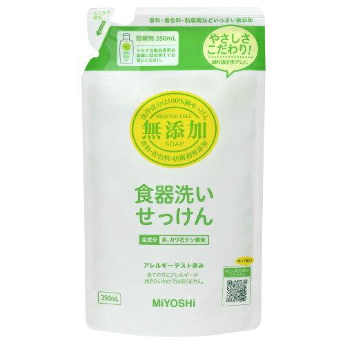 【限定特価】ミヨシ石鹸 無添加 食器洗いせっけん スタンディング つめかえ用 350ml ( 無添加石鹸 ) ( 4537130100981 )