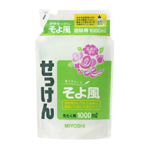 【送料無料・まとめ買い×10】ミヨシ石鹸 液体せっけん そよ風 花束の香り つめかえ用 1000ml×10点セット ( 4537130101797 )