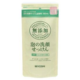 ミヨシ石鹸 ミヨシ 無添加 泡の洗顔せっけん つめかえ用 180ml(無添加石鹸) (4537130120026)