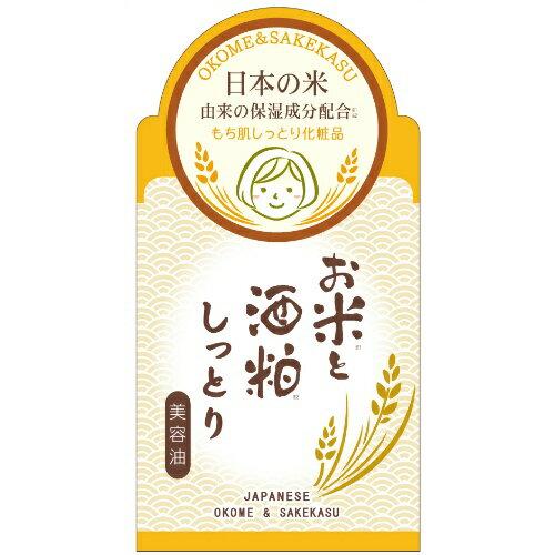 【送料無料・まとめ買い×48個セット】三和通商 お米と酒粕 しっとり美容油 60ml