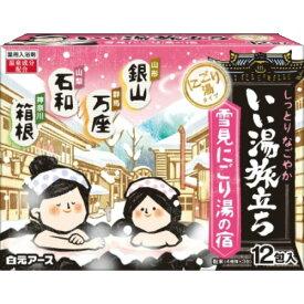 【GotoポイントUP】 【まとめ買い×5個セット】いい湯旅立ち 雪見にごり湯の宿 12包入