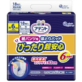 アテント 紙パンツ用 尿とりパッド ぴったり超安心 6回吸収 18枚入