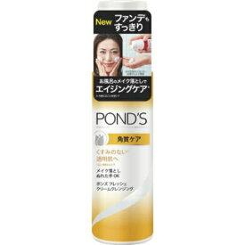 【まとめ買い×5】ポンズ フレッシュクリーム クレンジング 角質ケア 136g×5点セット(4902111746968)