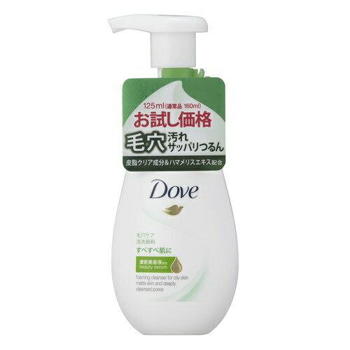 【数量限定】ユニリーバ ダヴ ディープピュア クリーミー泡洗顔料 ポンプ お試し 125ML(4902111753669)※無くなり次第終了