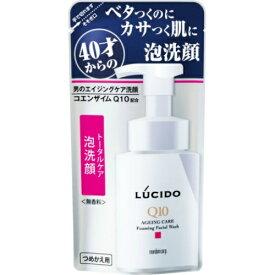 ルシード トータル ケア 泡洗顔 つめかえ用 130g入