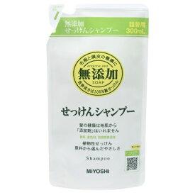 ミヨシ石鹸 無添加 せっけん シャンプー つめかえ用 300ml ( 石鹸シャンプー ) ( 4904551100218 )