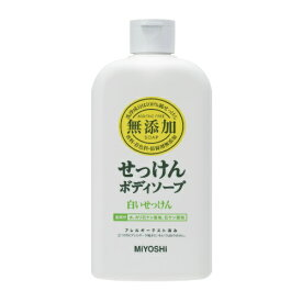 ミヨシ石鹸 ミヨシ 無添加 ボディソープ 白い石けん レギュラー 400ml ( 無添加石鹸 ) ( 4904551100324 )