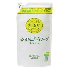 【送料込】ミヨシ石鹸 無添加 ボディソープ 白い石けん つめかえ用 350ml×20個セット ( 無添加石鹸 ) まとめ買い特価 ( 4904551100331 )