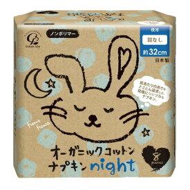 【送料無料2000円 ポッキリ】オーガニック コットン ナプキン 羽なし 夜用 約32 8個入×5個セット