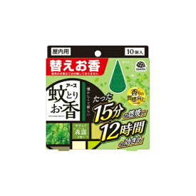 【令和・ステイホームSALE】アース 蚊とりお香 森露の香り 替え お香 10個函入