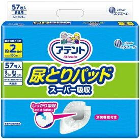 大王製紙 アテント 尿とりパッド スーパー吸収 男性用 57枚入 介護用
