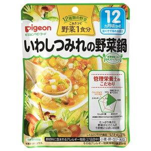 【送料込】ピジョン 食育レシピ野菜 いわしつみれの野菜鍋 100g 1個