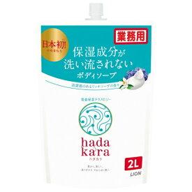ライオン hadakara ハダカラ ボディソープ リッチソープの香り 業務用 2L