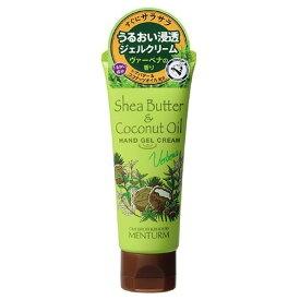 近江兄弟社 メンターム シアココ ハンドジェルクリーム ヴァーベナの香り 75g