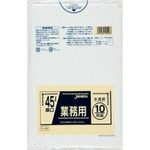 ジャパックス ゴミ袋 P-49 半透明 0.040mm 650×800mm 厚口業務用 10枚入