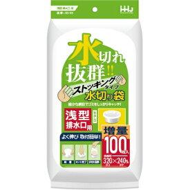 ハウスホールドジャパン KS05 水切りストッキング 浅型 排水口用 100枚